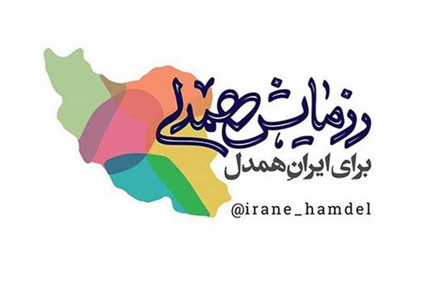 گزارش مبالغ دریافت شده در پویش ایران همدل