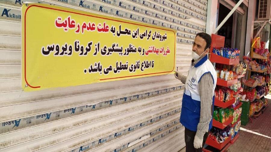 100 واحد صنفی عرضه کننده قلیان در اصفهان مهر و موم شد