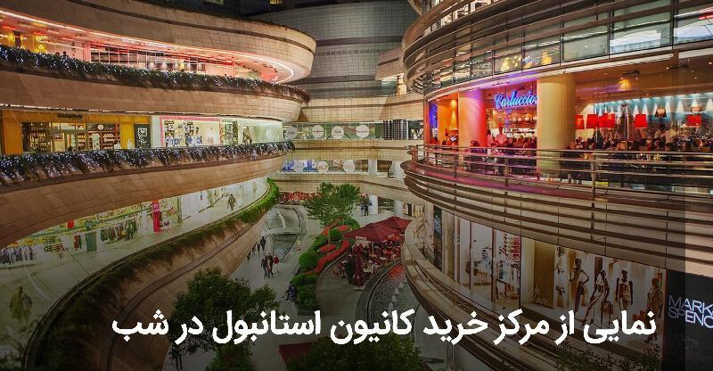 مرکز خرید کانیون یکی از خاص ترین مراکز خرید استانبول، عکس