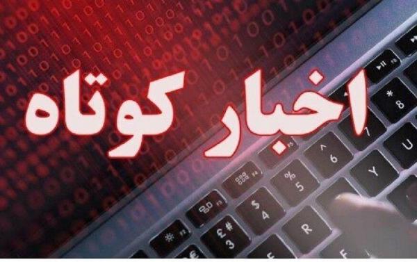 خبرنگاران دستگیری عامل رعب و وحشت در اسفراین و دیگر اخبار کوتاه خراسان شمالی